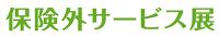 hokengai